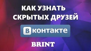 Как узнать скрытых друзей у пользователей ВКонтакте?