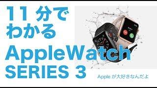 11分でわかる新型Apple Watch series3:LTE通信機能でiPhoneの子分から分身に