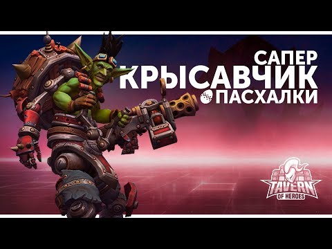 видео: Пасхалки heroes of the storm - Сапер Крысавчик | Русская озвучка