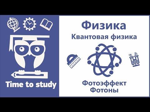 Физика: подготовка к ЕГЭ. Квантовая физика. Фотоэффект