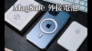 VLOG 73:半小时充4%!苹果MagSafe外接电池开箱测试!