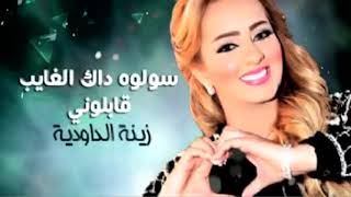 Zina Daoudia Gabloni  EXCLUSIVE Music Video جديد زينة الداودية