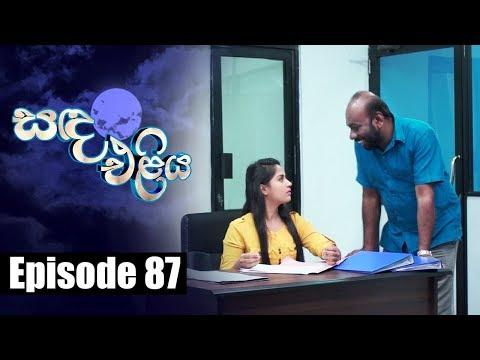 Sanda Eliya - සඳ එළිය Episode 87 | 20 - 07 - 2018 | Siyatha TV thumbnail