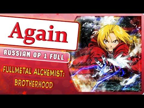 Fullmetal Alchemist: Brotherhood OP 1 [Again] (Marie Bibika Russian Cover)