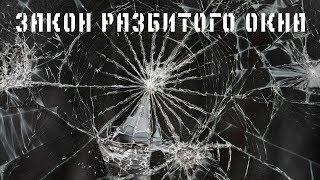 закон разбитого окна
