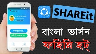 Now SHAREit in bangla version, very funny version !! 2017