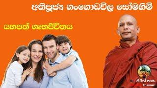 යහපත් ගෘහජීවිතය - Bana - Dharmadeshana - Most Ven. Gangodawila Soma Thero -  Successful family life