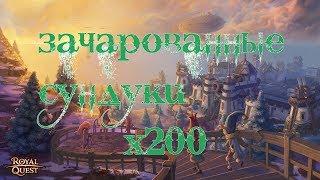 Royal Quest Зачарованные Сундуки х200