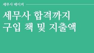 [타스] 세무사 교재비 + 학원비 #세무사_준비_비용 …