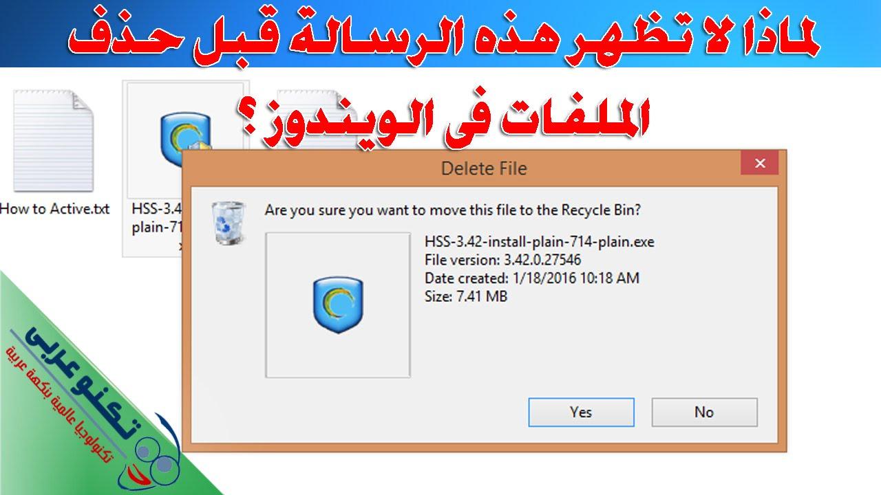 طريقة ظهور رسالة التأكيد عند حذف الملفات لسلة المهملات في الويندوز
