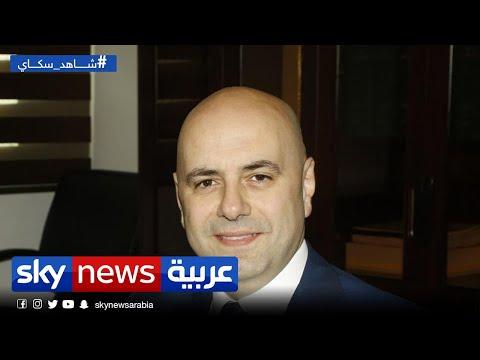 نائب رئيس مجلس الوزراء اللبناني السابق: المنظومة الحاكمة لم تعد صالحة لإدارة شؤون البلاد  - نشر قبل 27 دقيقة