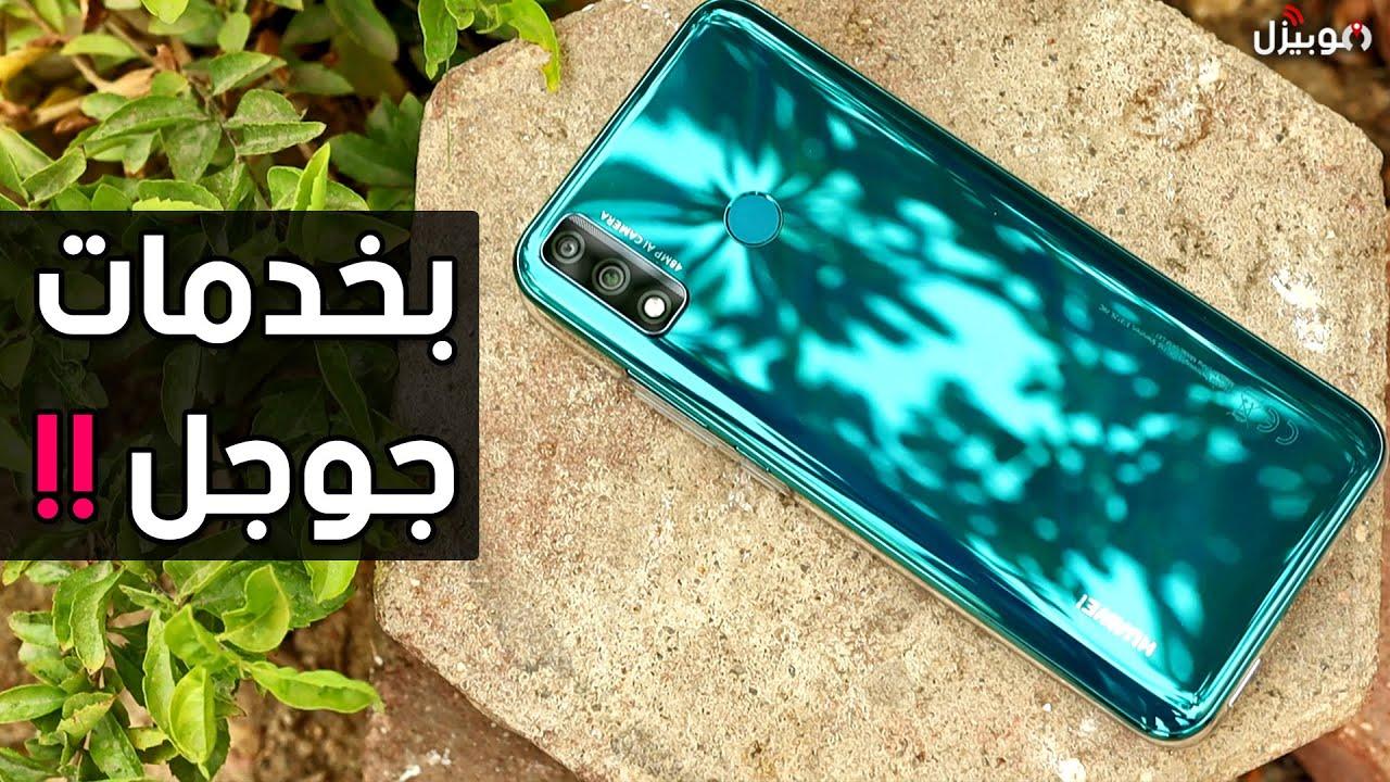 Huawei Y8s   موبايل بخدمات جوجل .. بس لازم تعرف عيوبه !!