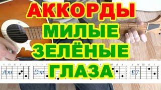 Милые зеленые глаза Аккорды и бой Песня под гитару Текст