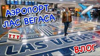 МЕЖДУНАРОДНЫЙ АЭРОПОРТ ЛАС ВЕГАСА! MCCARRAN INTERNATIONAL AIRPORT! ВЛОГ ИЗ АМЕРИКИ!
