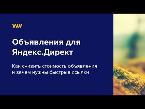 видео: Составление объявлений для Яндекс Директ. Урок 2