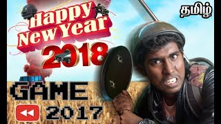 Top Games of 2017 | 🎉🎊New Year Special🎊🎉 | Tamil