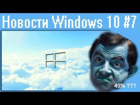 Новости Windows 10 #7