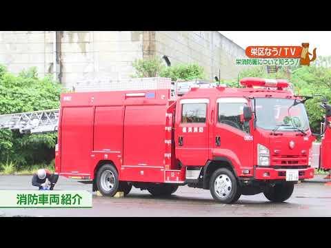 栄区なう!TV「栄消防署について知ろう!」