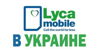 видео Оператор Lykamobile (Лукамобил, лайкмобайл) Украина. Какие тарифы? Что это?