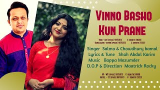 Vinno Basho Kun Prane Salma And Chowdhury Kamal Mp3 Song Download