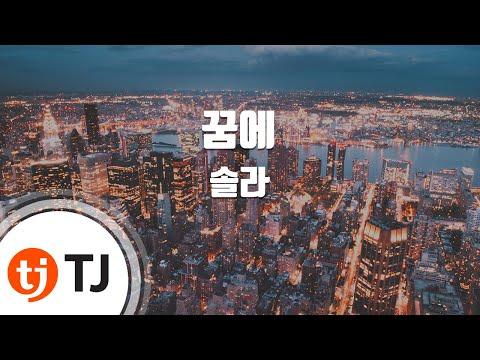 [TJ노래방] 꿈에 - 솔라(마마무)(Solar) / TJ Karaoke