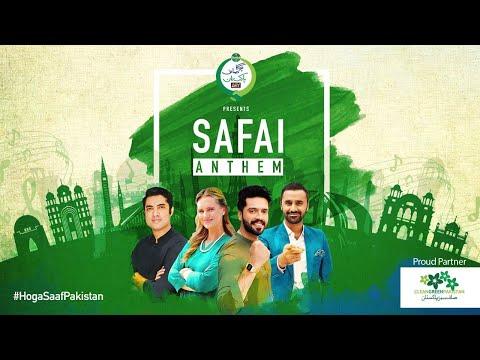 Safai Anthem - Hoga Saaf Pakistan Ft. Asim Azhar, Aima Baig, Fahad Mustafa, Waseem Badami & Iqrar
