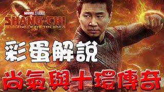 【彩蛋解說】尚氣與十環傳奇 你可能忽略的細節 萬人迷電影院 Shang Chi and the Legend of the Ten Rings easter eggs