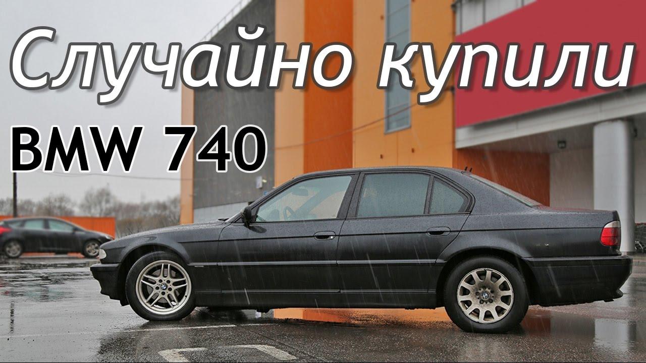 Случайно купили BMW 740. Поездка в Питер на Эскалейде.