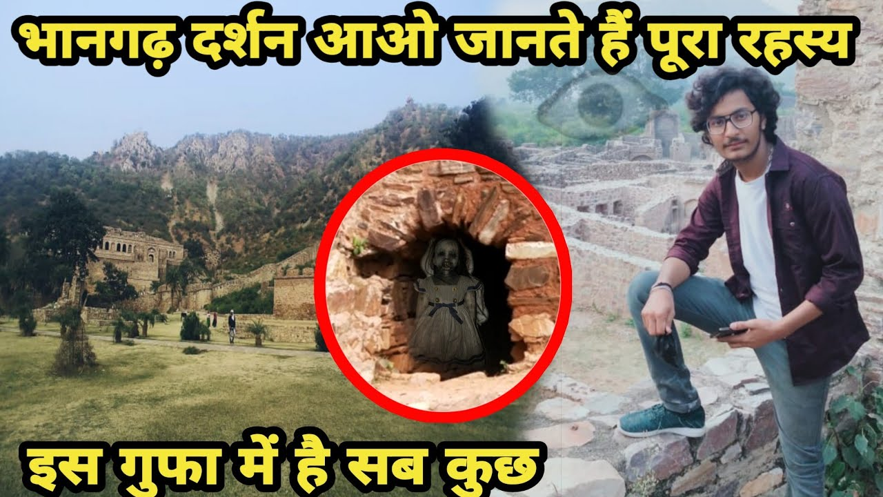 mystery of Bhangarh Fort , भानगढ़ दर्शन , India's most haunted place  Bhangarh , Bhangarh tourism ,RJ