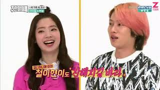 Weekly idol | эпизод с Джексоном, с Дахён , с Чжухоном и с Laboum| [рус.саб] эп.246