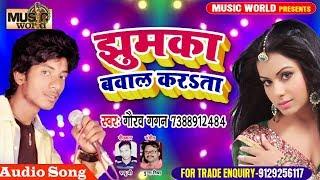 Gambar cover Gaurav Gagan का सबसे फाडू आर्केस्टा गीत - लूली तोहार झुमका बवाल करता - Bhojpuri Hit Song 2019