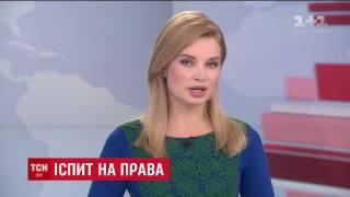 Новые тесты ПДД в Украине 2017 выпуск новостей