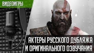 «GOD OF WAR» (2018) — Актеры русской и оригинальной озвучек | Кто озвучивал Кратоса?
