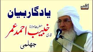 qari khubaib ahmad sahib jehlmi