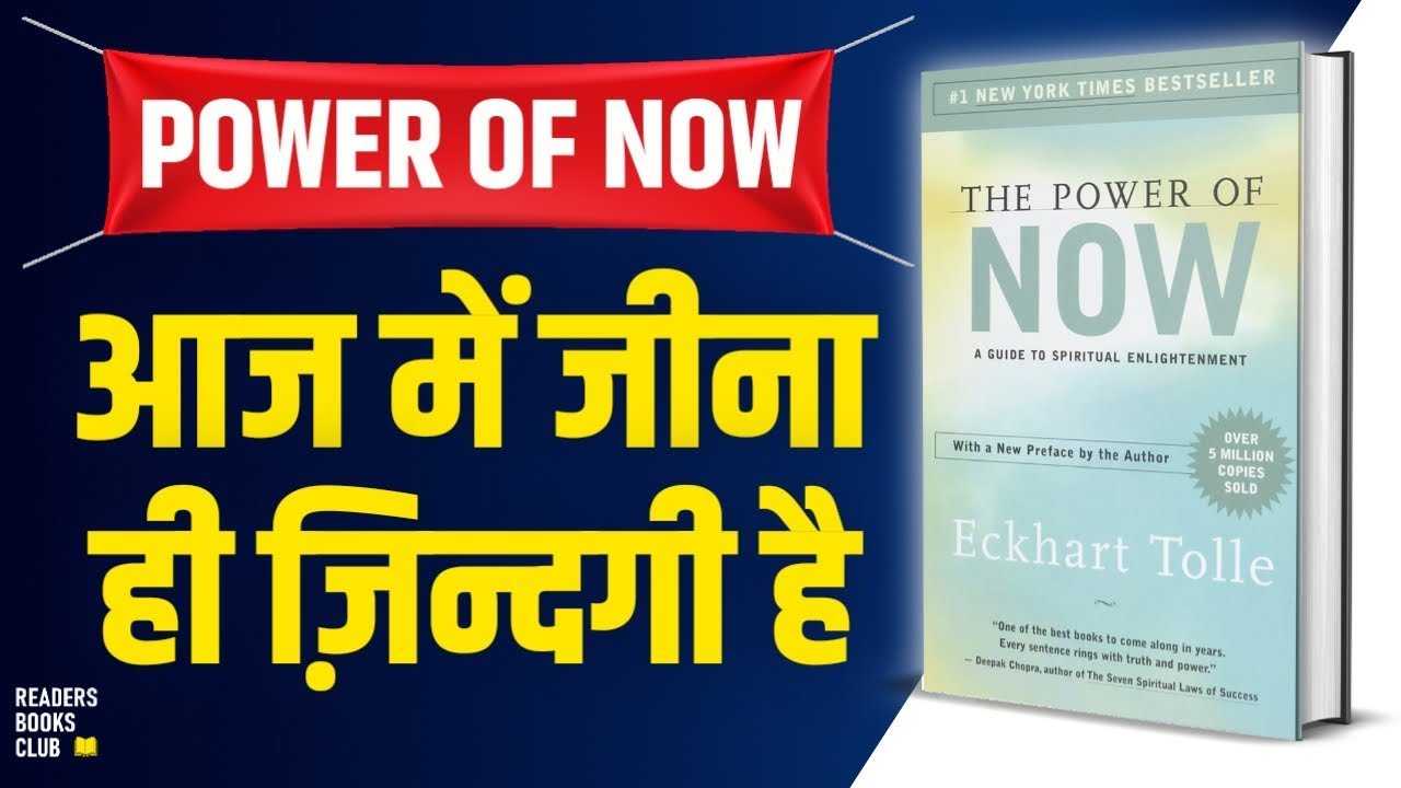 The Power of Now by Eckhart Tolle Audiobook | Book Summary in Hindi
