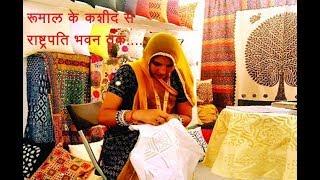 Woman's Day Special || Ruma Devi Barmer || रूमाल के कशीद से राष्ट्रपति भवन तक