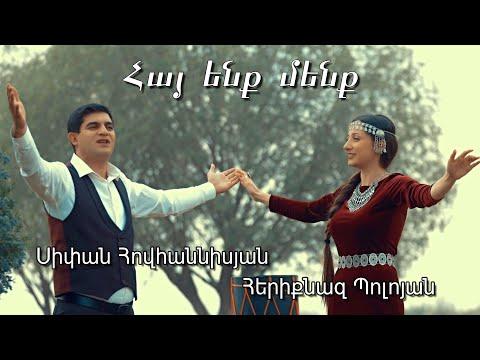 Sipan Hovhannisyan ft. Heriqnaz Poloyan - Hay enq menq (2021)