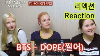 나우인코리아 (Now in Korea) ❤  BTS(방탄소년단) - DOPE(쩔어) 리액션/외국인반응 -노르웨이 in Seoul #5