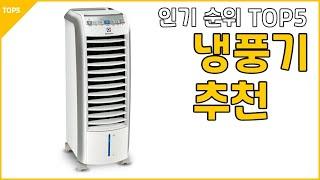 냉풍기 추천 가성비 인기 제품 상품 리뷰 비교 대형 업…