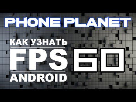 Как узнать FPS в играх на ANDROID с помощью программы fps meter PHONE PLANET
