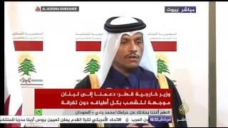 شاهد: وزير خارجية قطر يؤكد دعم بلاده للبنان