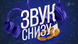 Вечерний Ургант. Звук снизу - Вера Брежнева и Тимур Родригез.(13.05.2016)