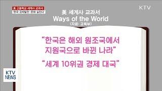 美 교과서에 '한국 경제발전·문화' 실린다
