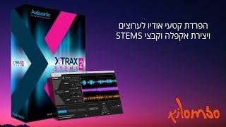 Xtrax Stems