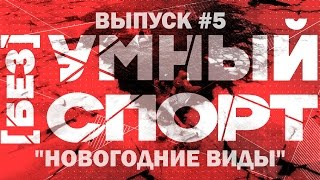 """""""[без]УМНЫЙ спорт"""". Выпуск 5. Новогодние виды"""