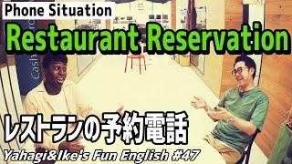 矢作とアイクの英会話 #47「レストランの予約電話」Restaurant reservation phone call