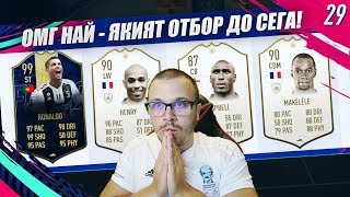 FIFA 19 НАЙ - ЯКИТЕ МИ ДРАФТ ОТБОР с 99 TOTY RONALDO и 3 ИКОНИ!