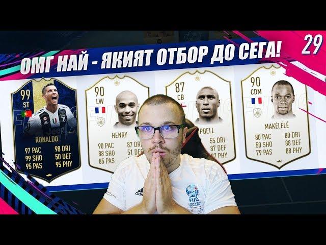 FIFA 19 НАЙ - ЯКИЯТ МИ ДРАФТ ОТБОР с 99 TOTY RONALDO и 3 ИКОНИ!
