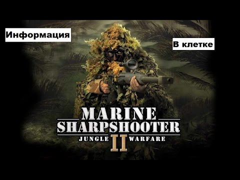 Морпех против терроризма 2 война в джунглях / Marine Sharpshooter II: Jungle Warfare -Прохождение#6