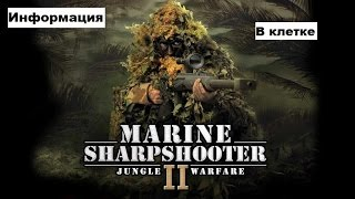 Морпех против терроризма 2 война в джунглях / Marine Sharpshooter II: Jungle Warfare -Прохождение#7